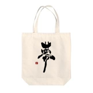 つとむの夢 Tote Bag