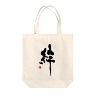 つとむの絆 Tote Bag