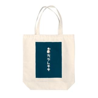 カラムキキ社員用トートバッグ Tote bags