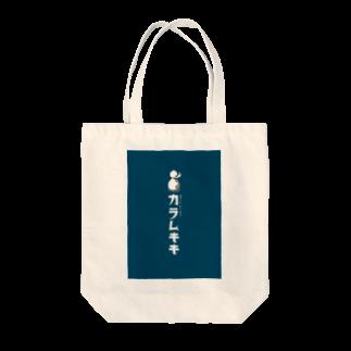 水辺出版のカラムキキ社員用トートバッグ Tote bags