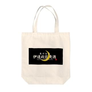 伊達政宗麦酒グッズ Tote bags