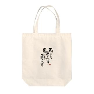 筆文字つとむの雨にも負けず Tote bags