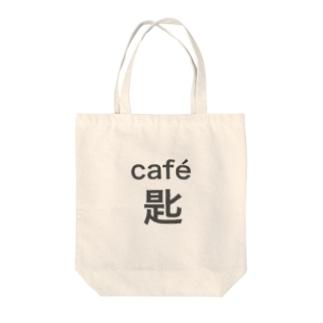 café 匙 Tote bags
