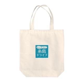 糸島ドライブ <ブルー> Tote bags