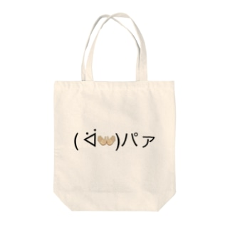 ( ᐛ)パァ Tote bags