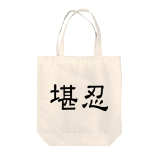 堪忍 Tote bags