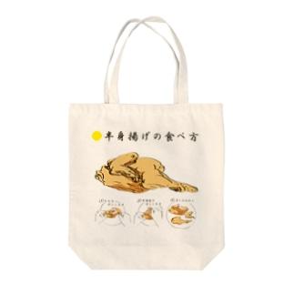 abetの半身揚げの食べ方 Tote bags