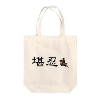 堪忍 on the road Tote bags