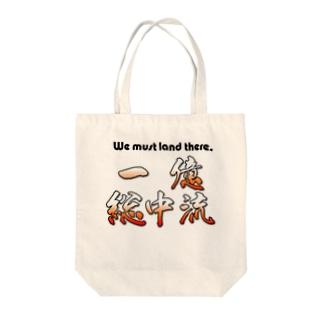 一億総中流 We must land there(TYPE-B) Tote bags