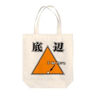 底辺 I am here Tote bags