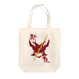 鬼と七支刀 Tote bags