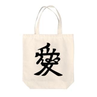 [家紋]直江兼続『愛』 Tote bags