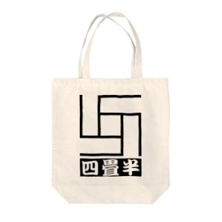 四畳半 Tote bags