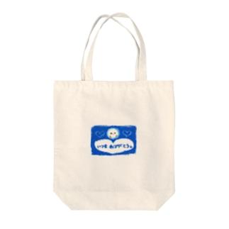 サンクスひよこ(濃い青) Tote bags