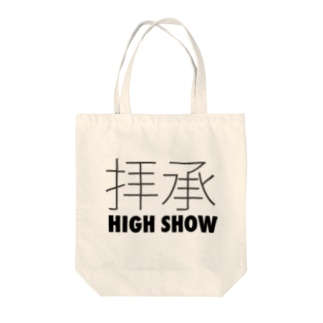 HIGH SHOW Tote bags