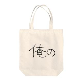 俺の Tote bags