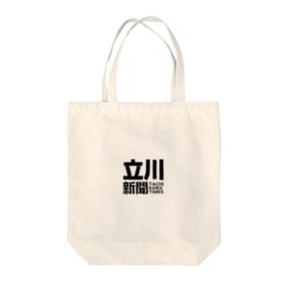 立川新聞トートバック Tote bags