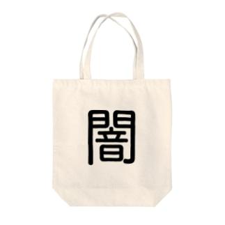 闇シリーズ Tote bags