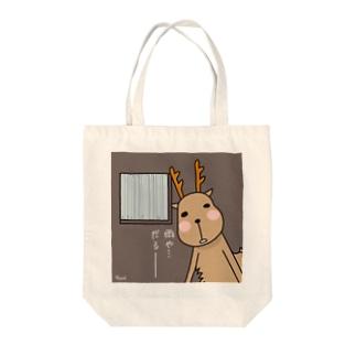 だるーしか Tote bags