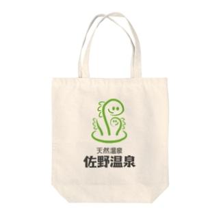 佐野温泉ロゴ入りオリジナル トートバッグ