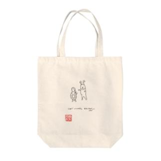 これで、いいのだ Tote bags
