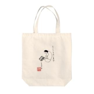 人は一人である時一番強い Tote bags
