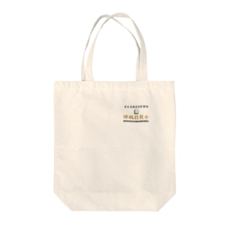 特級技能士(厚生労働省) Tote bags