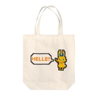 ドット絵風うさぎ「HELLO!!」 Tote bags
