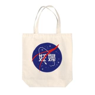 妊婦マーク(宇宙) Tote bags