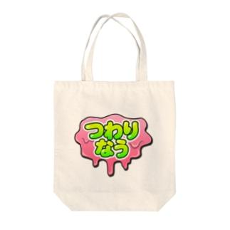 妊婦マーク(つわりなう) Tote bags