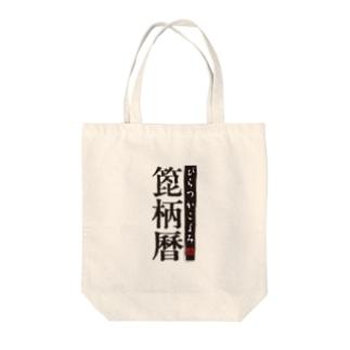箆柄暦ロゴ Tote bags
