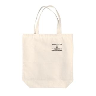 一級技能士(厚生労働省)  Tote bags