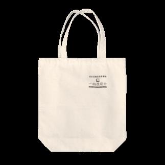 ぎのうし群の一級技能士(厚生労働省)  Tote bags