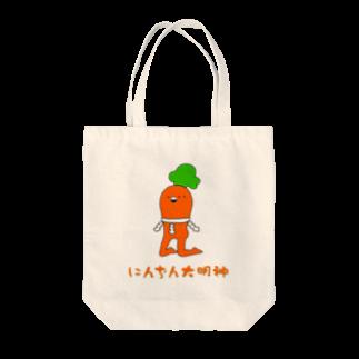 にんぢん大明神のにんぢん大明神(まつられ) Tote bags