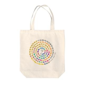 渦巻き周期表 Tote bags