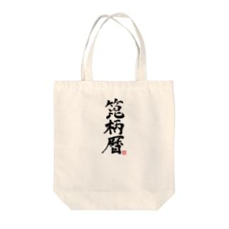 箆柄暦(筆文字) Tote bags