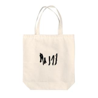 Zen Color Tote bags