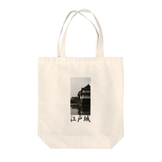 江戸城-EDOJOU Tote bags