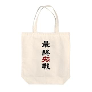 最終決戦 Tote bags