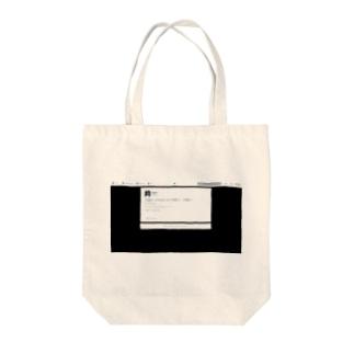ハロー wedata.net  ハロー、ハロー Tote bags