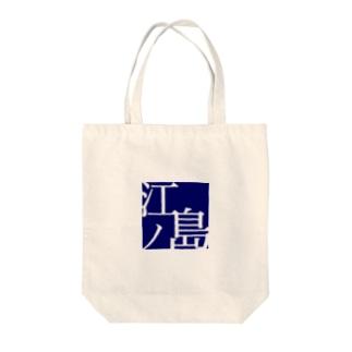 ええかんじ Tote bags