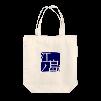 山口一馬のええかんじ Tote bags
