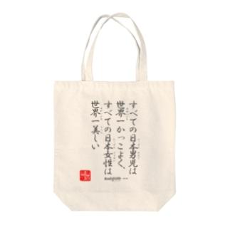 名セリフ・シリーズ「著者」1 Tote bags