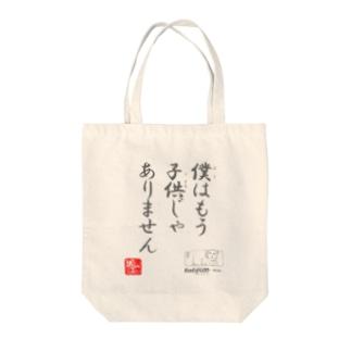 名セリフ・シリーズ「スガム」2 Tote bags