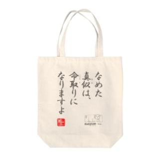 ロード・オブ・ゴッド-神の道-の名セリフ・シリーズ「スガム」1 Tote bags
