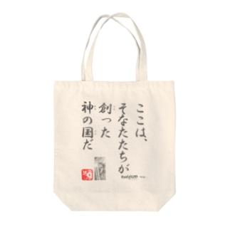 名セリフ・シリーズ「トート」6 Tote bags