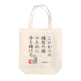 名セリフ・シリーズ「トート」5 Tote bags