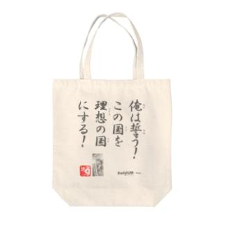 名セリフ・シリーズ「トート」4 Tote bags