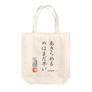 名セリフ・シリーズ「トート」3 Tote bags