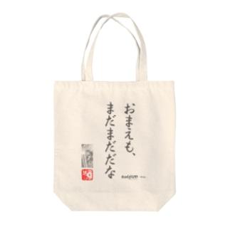 名セリフ・シリーズ「トート」1 Tote bags